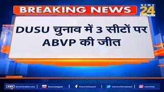 DUSU चुनाव में 3 सीटों पर ABVP की जीत