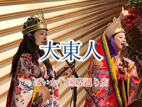 島唄ライブ『大東人』南大東島出身の知念姉妹 #ぱいかじ国際通り店