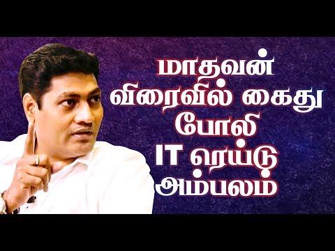 மாதவன் விரைவில் கைது! போலி IT ரெய்டு அம்பலம்! | Fake IT Raid at Deepa House | IBC Tamil | Tamil News