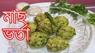 রেস্টুরেন্ট স্টাইলে টাকি মাছের ভর্তা রেসিপি / Taki Macher Vorta Recipe / Bangladeshi Mach Vorta