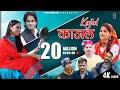 Kajal काजल || Latest New Garhwali  Dj Video Song 2020 || Anisha Ranghar & Madhusudan Nautiyal ||