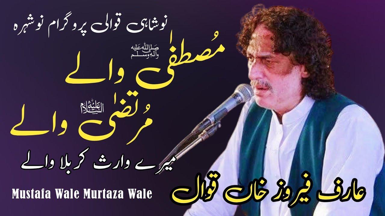 Download MUSTAFA Waly Murtaza Waly |Mery waris Hain Karbala Waly|| Arif Feroz Qawwal | Sufi Qawwali | Punjab