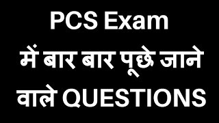frequently asked questions in state pcs ssc cgl exams repeated