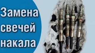 видео Замена свечей накаливания на дизельном двигателе