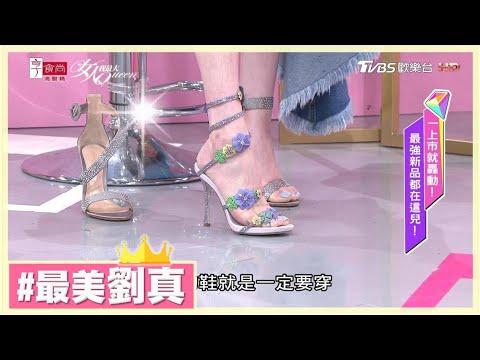 劉真分享最新購入愛鞋 超閃大勢高跟鞋每雙都超美!女人我最大 20180426