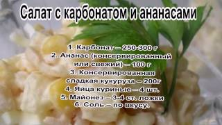 Салаты на праздничные дни.Салат с карбонатом и ананасами