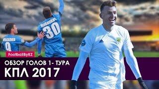 Обзор голов 1-тура КПЛ 2017