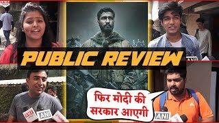 URI Public Review   First Day  First Show   Vicky Kaushal   Yami Gautam   Paresh Rawal