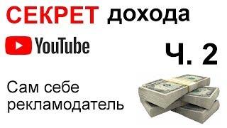 Как заработать на Youtube канале если мало подписчиков без партнерки