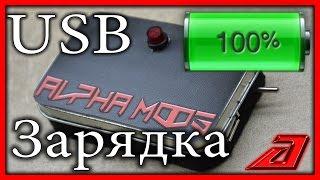 Как сделать Повербанк   USB зарядку за 5$ своими руками / Power Bank DIY