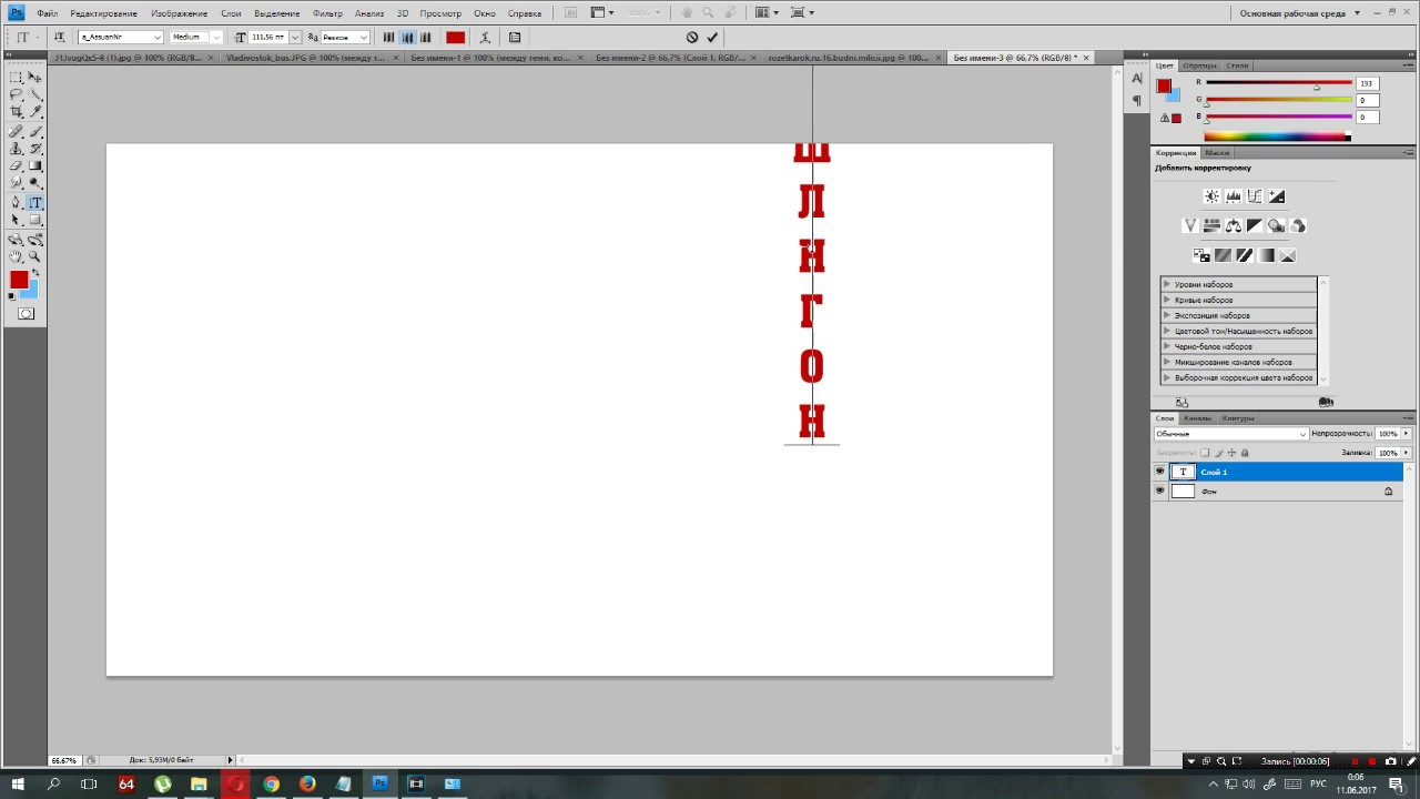 Как сделать надпись на фото вертикально