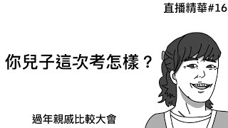 你兒子這次考怎樣?|直播精華#16|霸軒與小美 Baxuan & Mei