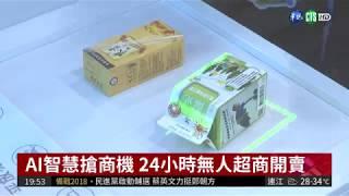 迎戰無人超商 迷你便利商店開賣  華視新聞 20180728
