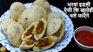 Stuffed Idli Recipe-Stuffed Masala Idli Recipe in hindi-idli recipe video-How to make Rava Idli/Idly