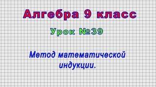 Алгебра 9 класс (Урок№39 - Метод математической индукции.)