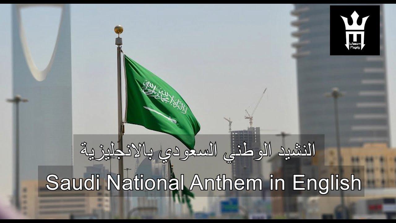 Saudi National Anthem By Wissam Magdy النشيد الوطني السعودي بالانجليزية أداء وسام مجدي Youtube