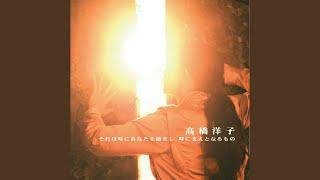 高橋洋子 - 夜明け生まれ来る少女