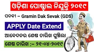 Odisha Postal GDS Apply Date Extended !! Odisha Job Alert