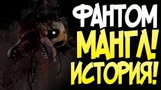 - История Фантома Мангл Phantom Mangle