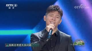[端午道安康]歌曲《深呼吸》 演唱:胡海泉 蒋梦婕| CCTV综艺