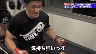 見逃したパンクラストライアウト!#4 TEAM石渡 永井の猛特訓!!  11月25日パンクラスの舞台で決戦! 10月22日TOKYO MX BE-BOP sports 放送分