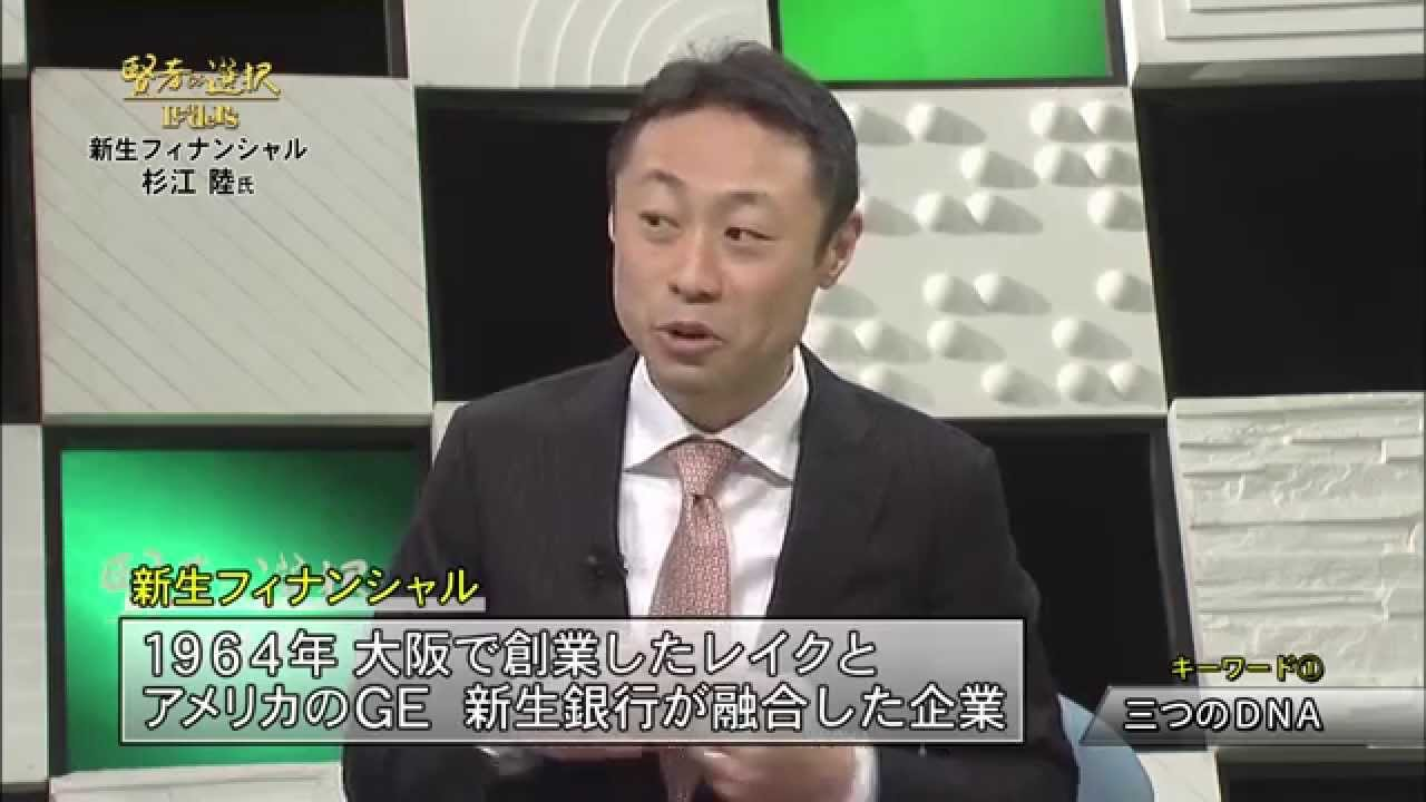 フィナンシャル 新生