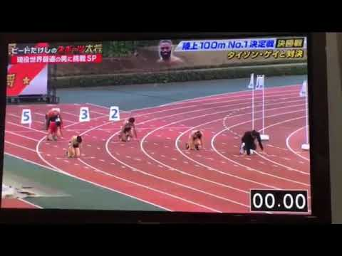 Tyson Gay Japanese Game Show Challenge