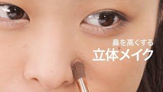 脱のっぺり顔!立体鼻メイク ☆C CHANNELアプリをどうぞよろしくお願いします☆ https://bit.ly/2KlBUP3 外国人のような立体的な顔に憧れているそこの...