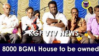 KGF VTV NEWS | 8000 BGML House Order | Dass Chinnasavari | Marikuppam Temple Fest