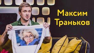 Максим Траньков чемпионат мира скандальные новости и почему он отвратительный спортсмен