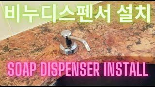 비누 디스펜서 설치하기 Installing Soap D…