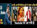 Top 6 New South Hindi Dubbed | Movies Available On YouTube. Dil Bechara, Chanakya.Tripura
