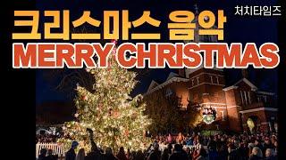 [크리스마스음악] 연속재생 예수님의 탄생을 축하합니다 Merry Christmas!