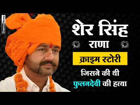 Sher Singh Rana Story and History