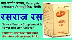 Rasraj Ras Benefits and Use | रसराज रस, वात व्याधि, लकवा, Paralysis की आयुर्वेदिक औषधि