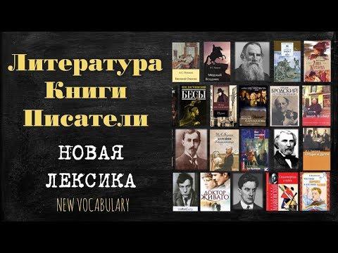 Intermediate Russian: New Vocabulary: Literature. Books. Writers.