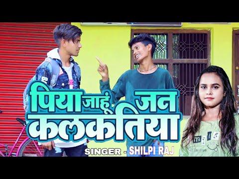 #Dance पिया जाहू जन कलकतिया Video   #Shilpi Raj   Piya Jahu Jan Kalkatiya   Bhojpuri Song 2021