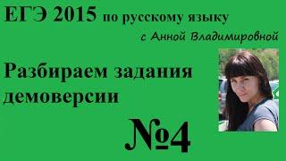 4 задание ЕГЭ 2015 русский язык. Разбор демоверсии.