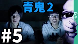 【青鬼2】前途は洋々!?なうしろの青鬼2実況プレイ#5【ホラーゲーム】