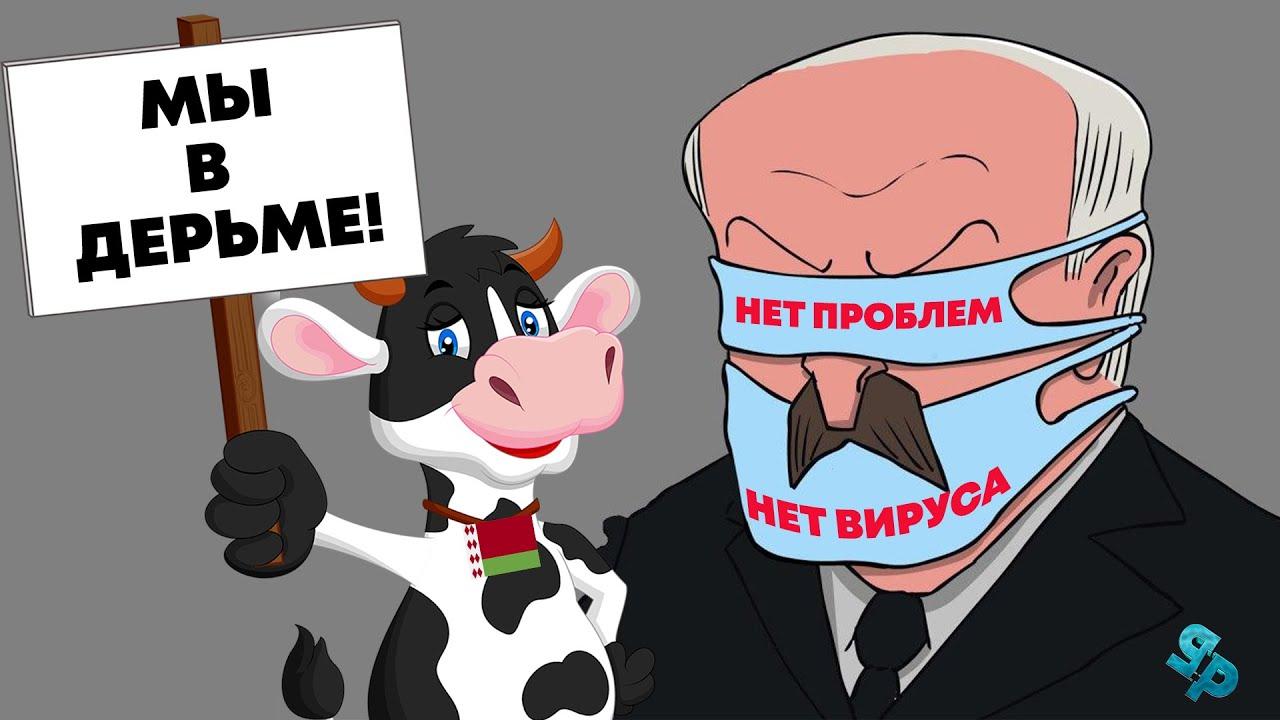 Я не люблю, когда мне врут/Реальная Беларусь