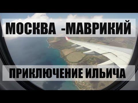 Как лететь на маврикий из москвы