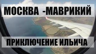 видео Авиабилеты на Маврикий