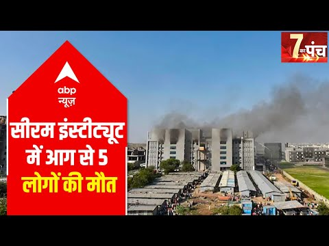 5 killed in SII complex fire | 7 Ka Punch Full
