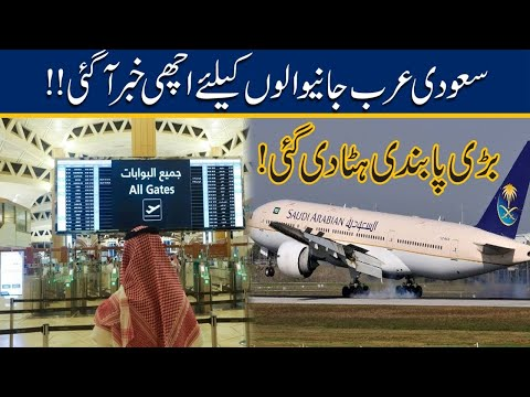 Huge Announcement!! Saudi Arabia Lifts Ban From Travelers