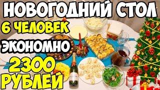 Экономный НОВОГОДНИЙ стол на 6 человек за 2300 рублей ♥ Праздничное меню #2 ♥ Латышева