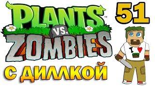 ч.51 Plants vs. Zombies (прохождение 2) - Уровень 5-10
