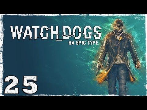 Смотреть прохождение игры [PS4] Watch Dogs. Серия 25 - Свой среди чужих.