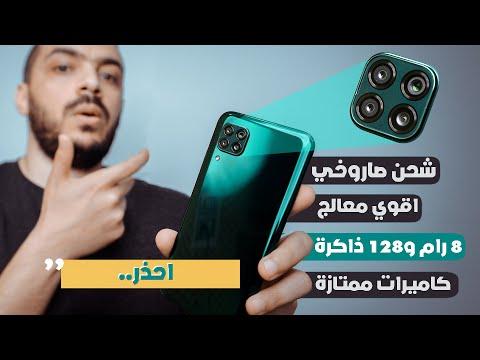 مش هتصدق سعره.. Huawei nova 7i