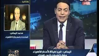 """متحدث وزارة الكهرباء :""""العداد مسبوق الدفع يغني عن اخطاء الفواتير"""""""
