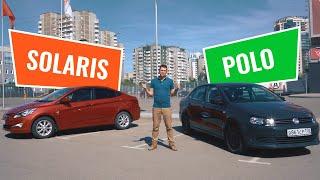 Hyundai SOLARIS против Volkswagen POLO. Когда есть над чем подумать!